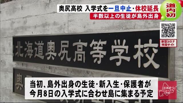 北海道 休校 延長