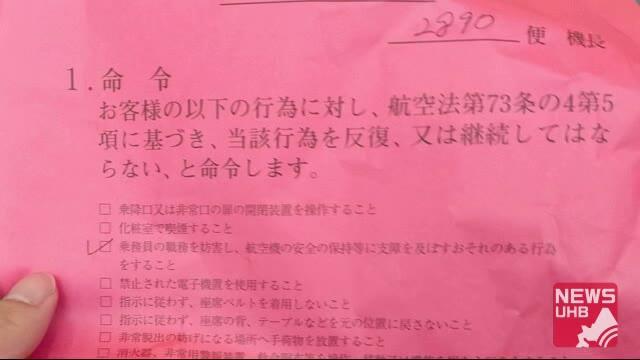男 特定 拒否 マスク 『マスク拒否男』奥野淳也容疑者がまた逮捕 自身の現在の境遇への憤りなどが動機か ニフティニュース